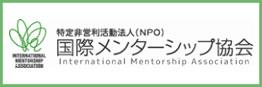国際メンターシップ協会